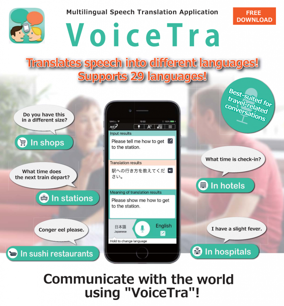 download the voice application