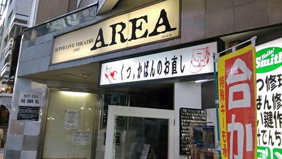 Takadanobaba AREA