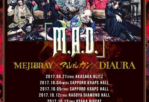 flyer-M.A.D0807