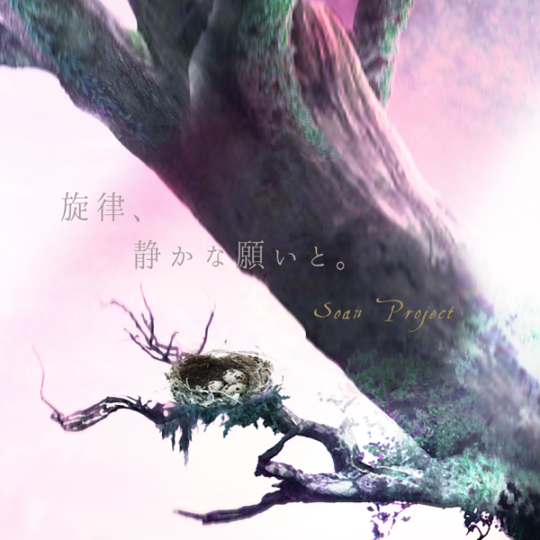2ndwith手鞠旋律、静かな願いと_web