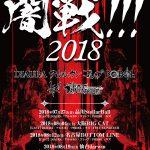 yamiikusa20180321