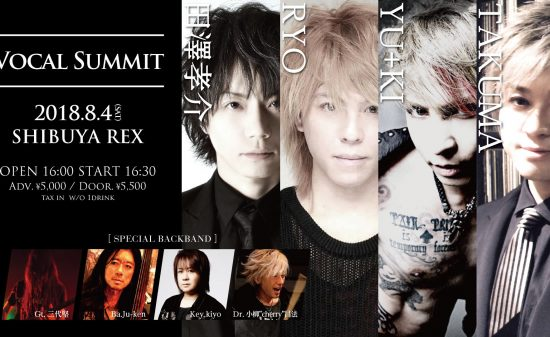 vocalsummit