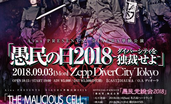 DIAURA�ŐV�t���C���[�摜�@20180615�@22�����