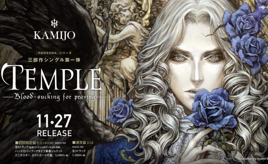 kamijo_1007